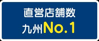 直営店舗数九州No.1