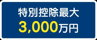 特別控除最大3,000万円
