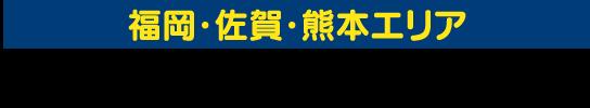 福岡・佐賀・熊本エリア 豊富な買取実績を公開中!