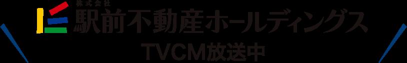 駅前不動産ホールディングス TVCM放送中