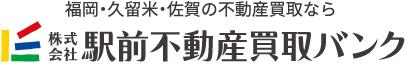 株式会社駅前不動産買取バンク